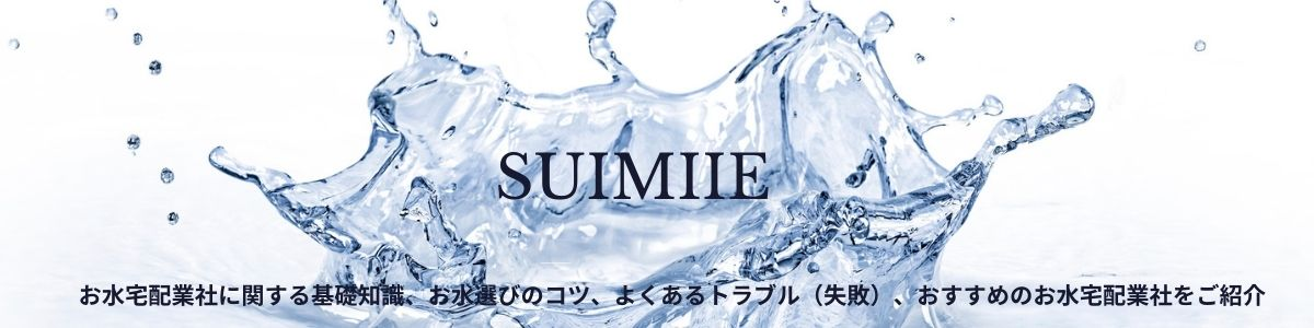 """お水選びのスペシャリスト""""suimiie・スイミー"""""""